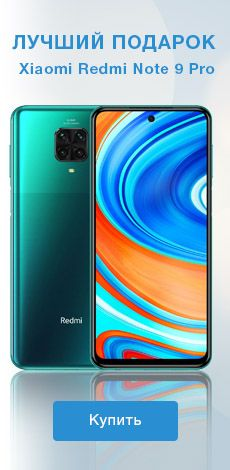 Подарок Xiaomi Redmi Note 9