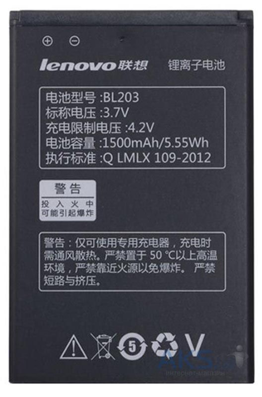 Аккумулятор Lenovo A66 IdeaPhone (1500 mAh) Original
