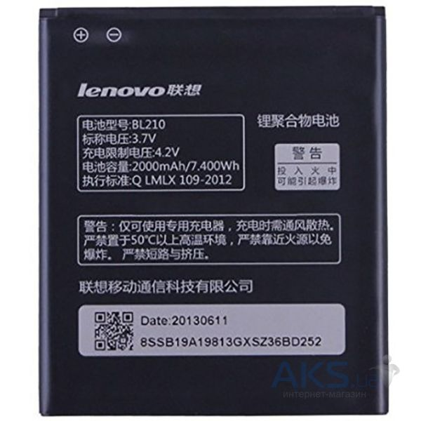 Аккумулятор Lenovo A656 IdeaPhone (2000 mAh) Original