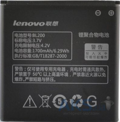 Аккумулятор Lenovo A580 IdeaPhone / BL200 (1700 mAh) Original