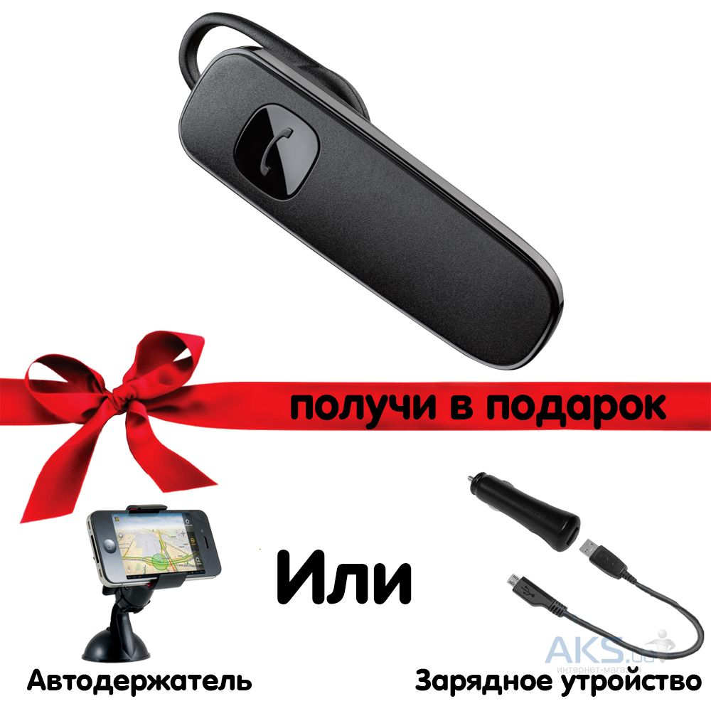 "Bluetooth-гарнитура Plantronics ML15 + Держатель для телефона Defender Car holder 5"" или Авто з/у Samsung ECA-U20C"