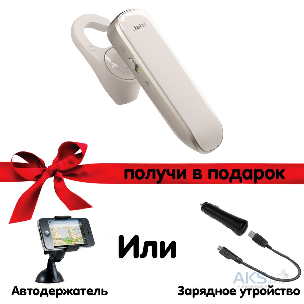 "Bluetooth-гарнитура Jabra BOOST (White) + Держатель для телефона Defender Car holder 5"" или Авто з/у Samsung ECA-U20C"