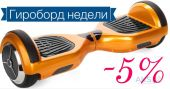"Гироборд Wheele W1 6.5"" N1_Yellow"