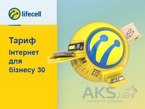 """Модем Lifecell SIM-карта с корпоративным тарифом """"Интернет для бизнеса 30"""" купить в Украине!"""