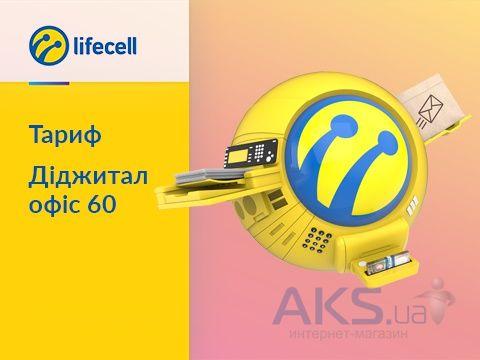 """Модем Lifecell SIM-карта с корпоративным тарифом """"Диджитал офис 60"""" купить в Украине!"""