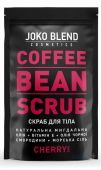Кофейный скраб для тела Joko Blend Cherry 200ml