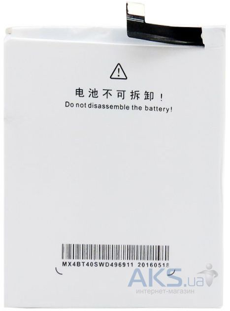 Аккумулятор Meizu MX4 / BT40 (3000 mAh) Original