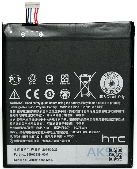 Аккумулятор HTC One E9 Plus / B0PJX100 / DV00DV6269 (2800 mAh) PowerPlant
