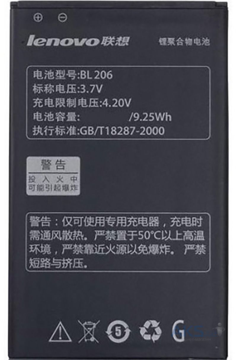 Аккумулятор Lenovo A630 IdeaPhone / BL206 (2500 mAh) Original