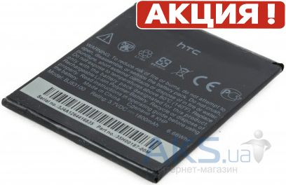 Аккумулятор HTC One X S720E / G23 / BJ83100 / BMH6204 (1800 mAh) ExtraDigital