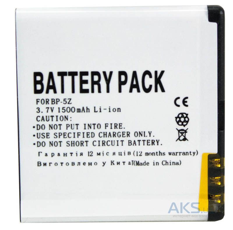 Аккумулятор Nokia BP-5Z / DV00DV6176 (1500 mAh) PowerPlant