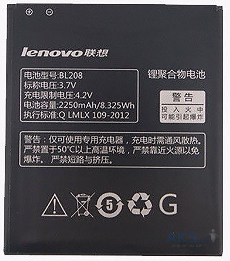 Аккумулятор Lenovo S920 IdeaPhone / BL208 (2250 mAh)
