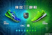 Вид 4 - Кроссовки Xiaomi Li-Ning Smart Shoes