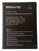 Аккумулятор Bravis NEXT (1700 mAh) Original