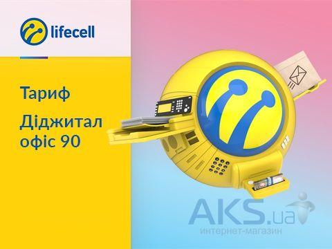 """Модем Lifecell SIM-карта с корпоративным тарифом """"Диджитал офис 90"""" купить в Украине!"""