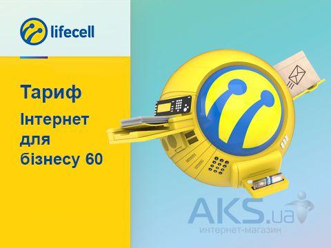 """Модем Lifecell SIM-карта с корпоративным тарифом """"Интернет для бизнеса 60"""" купить в Украине!"""