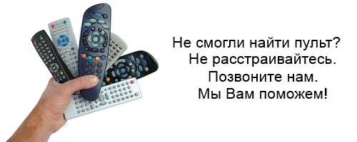Пульти VCR, DVD, AUDIO